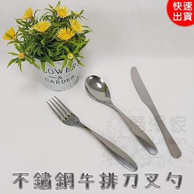 410不鏽鋼牛排刀叉勺 不鏽鋼餐具 (3折)