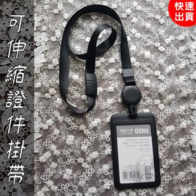 伸縮扣工作證掛帶 易拉扣掛繩 工作證吊卡 證件卡套 (5折)