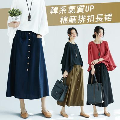 【AMORE】韓系氣質UP棉麻排扣長裙 (2.6折)