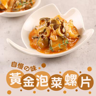 【愛上美味】咬勁十足 微辣蒜香 蘭揚黃金泡菜螺片 (5.8折)