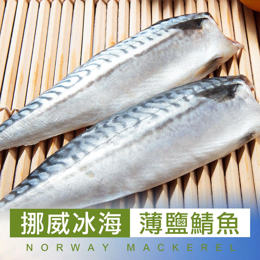愛上seafood純淨無汙 富含魚油 挪威薄鹽鯖魚 115g(2片)