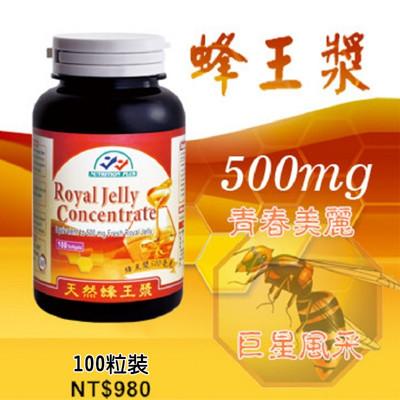 營養補力 蜂王乳 蜂王漿 膠囊 100粒裝 美國進口 Royal Jelly (6.3折)