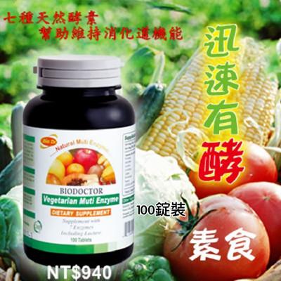 營養補力 天然 素食 酵素錠 綜合酵素 100錠裝 美國進口 (6折)