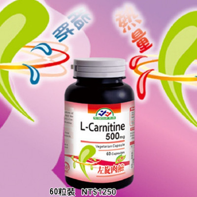 營養補力天然 L-卡尼丁 / 左旋肉鹼 膠囊 60粒裝 美國進口 L-Carnitine (5.9折)