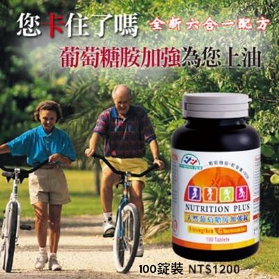 營養補力 天然葡萄糖胺錠 加強錠 100錠裝 美國進口 MSM +Glucosamine (6.2折)