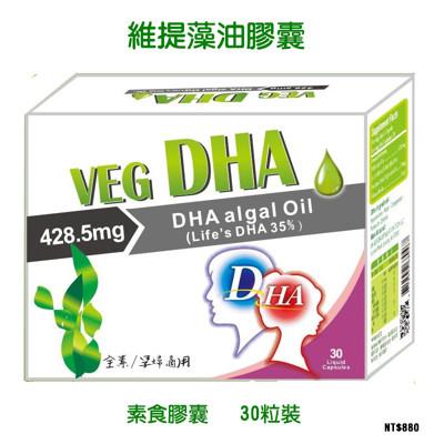 營養補力 維提 DHA藻油 Algal Oil 素食膠囊 30粒裝 美國進口 (7折)