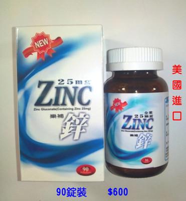 營養補力 單方 Zinc 鋅 25mg 90錠裝 美國進口 (7折)