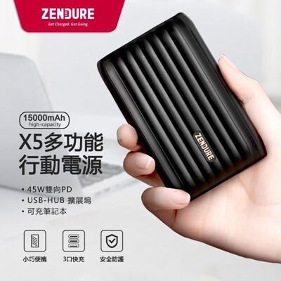 【PIGWIFI】Zendure 快充行動電源 15000mah 45W閃充 可充筆電 (6.8折)
