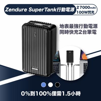 【PIGWIFI】Zendure 27000mAh SuperTank 行動電源 電量超大 可充筆電 (7.5折)
