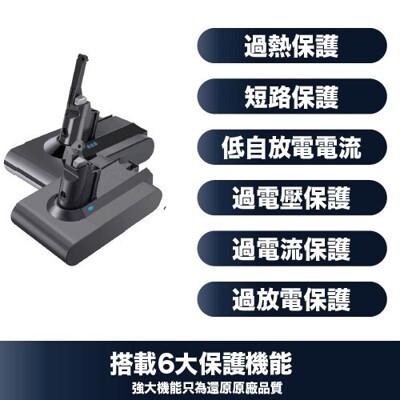 戴森 Dyson V6 灰色殼 大容量 3000mAh電池 副廠出產 原廠品質 (9.5折)