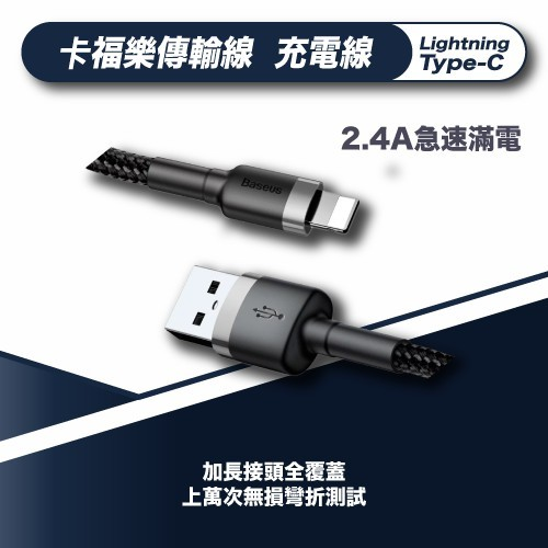 pigwifi卡福樂 lightning傳輸線 充電線 200cm 2.4a快充