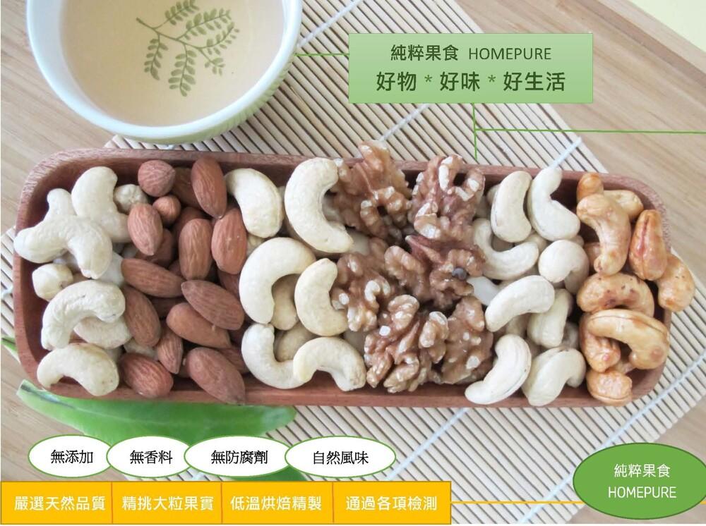 純粹果食高品質 腰果核桃杏仁果系列/核桃杏仁芝麻糕椰棗紅棗核桃 (12種品項任選)