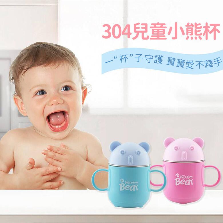 304不鏽鋼 雙耳小熊杯 兒童杯 可拆洗 240ml 隨機顏色出貨