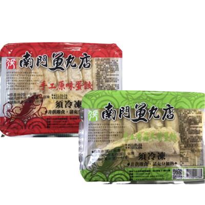冷凍 南門魚丸店手工蛋餃 (原味/香菇冬筍) (7.2折)