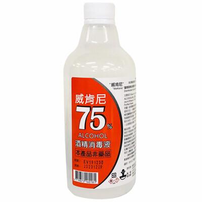 威肯尼 75%酒精消毒液隨身瓶 (500ml/瓶) (8.8折)
