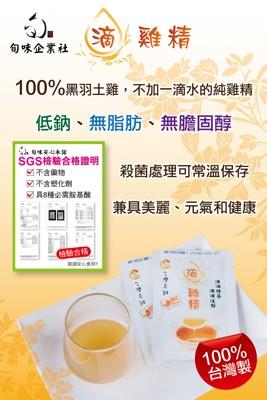 台灣奇雞 滴雞精 (堅持無藥飼養、SGS零檢出) (0.8折)