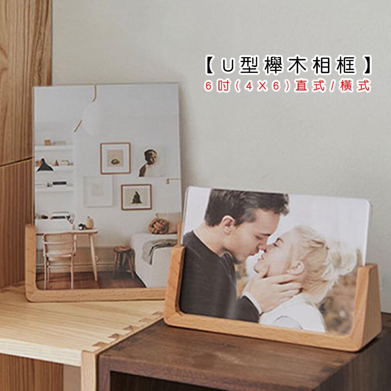 u型櫸木相框6吋(4x6)