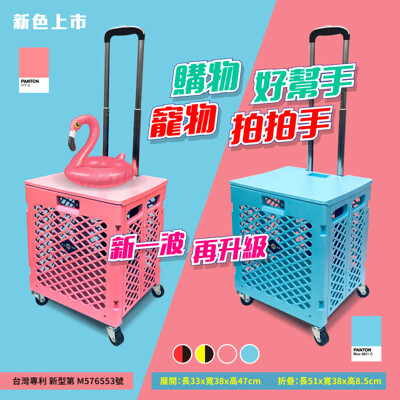 360度超靜音萬向輪摺疊行李箱式寵物/購物好幫手摺疊手拉桿車(送保冷袋) (3.5折)