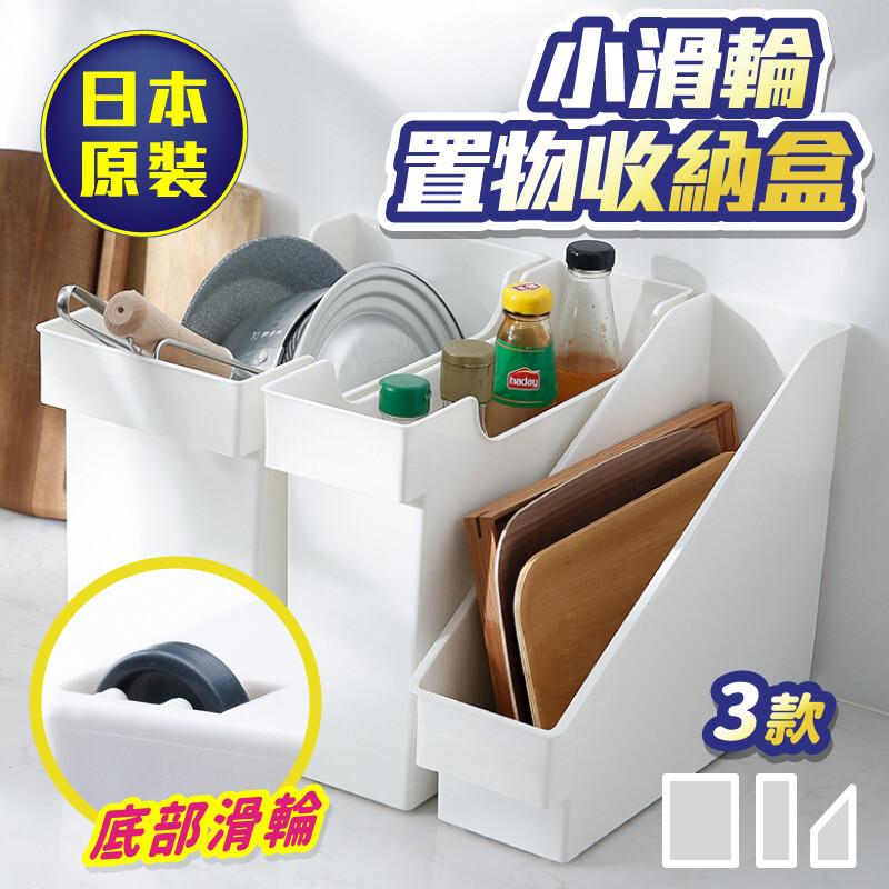 日本無印風廚房滑輪置物收納盒 斜款