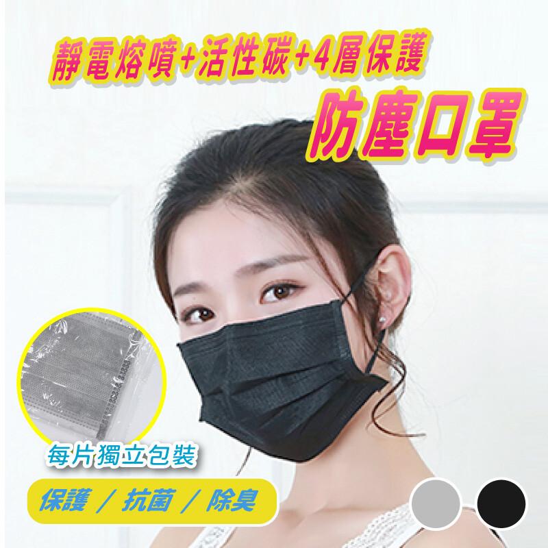 單片獨立包裝熔噴布高防護四層活性碳口罩