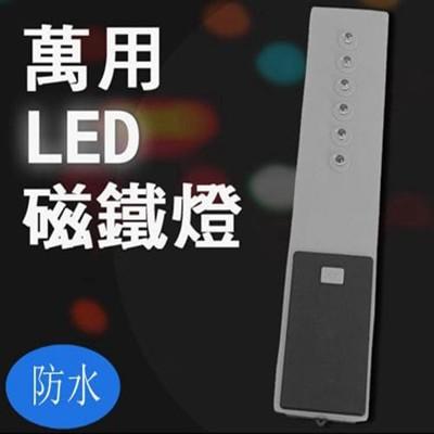 LED萬用防水磁鐵照明燈 (0.9折)