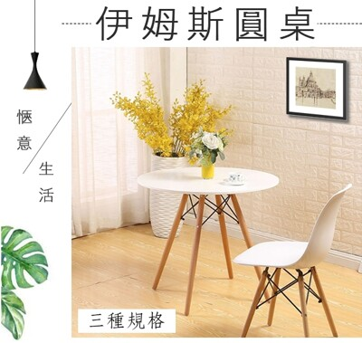 台灣現貨 伊姆斯圓桌/北歐風簡約餐桌/會議桌 (直徑60cm)(原木/白色) (6.2折)