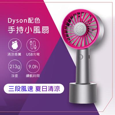 暢銷芬香手持小風扇/精裝版Dyson配色桌扇 (5.6折)