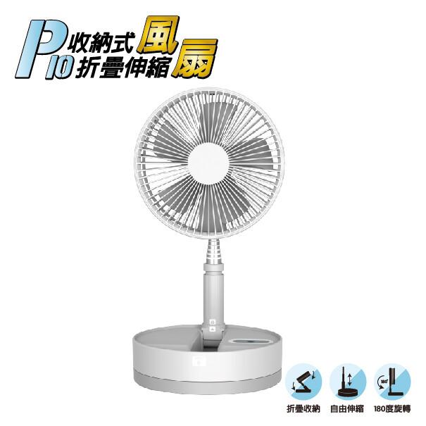 無線遙控p10 摺疊伸縮風扇 可遙控/定時 立扇 led夜光調節 攜帶式 電風扇 usb充電