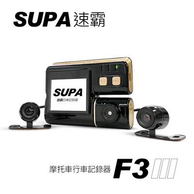 速霸 F3三代 720P 雙鏡頭 防水防塵 高畫質機車行車記錄器 (4折)