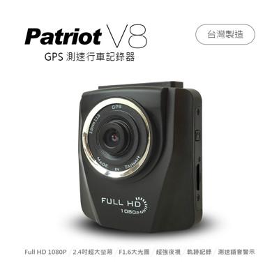【凱騰】愛國者V8 GPS測速 1080P高畫質行車記錄器 (送16G TF卡) (6折)