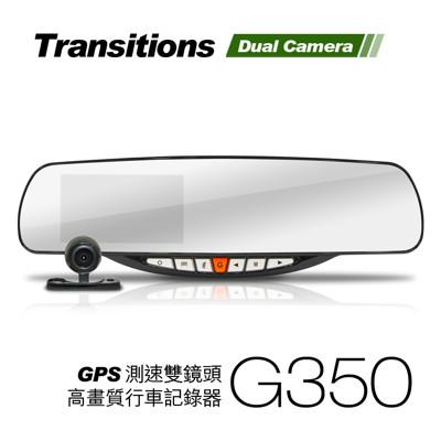 【凱騰】全視線 G350 聯詠方案 GPS測速 前後雙鏡頭 後視鏡型行車記錄器 送16G (5.8折)