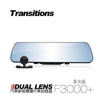 全視線 F3000+ 1080P 雙鏡頭後視鏡行車記錄器 星光版 (加贈32G卡) (4.4折)
