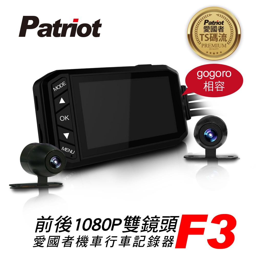 愛國者f3 前後full hd 1080p 金屬防水機車雙鏡行車記錄器 加贈32g卡