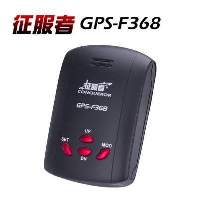 征服者GPS-F368行車雷達測速器 (8.7折)