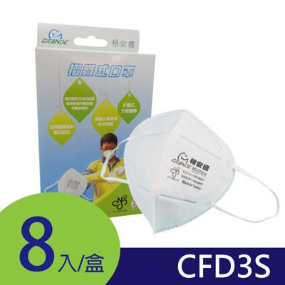 【凱騰】GRANDE 防霾│工業歐規FFP1-CFD3S│3D立體防塵口罩│8片/盒 (3.3折)