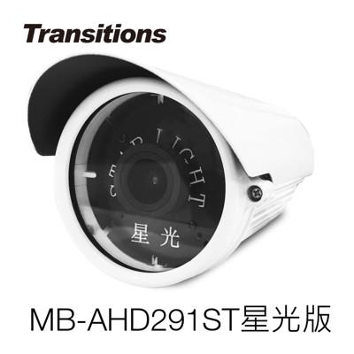 全視線 MB-AHD291ST 星光版數位式低照全彩攝影機 (6.4折)