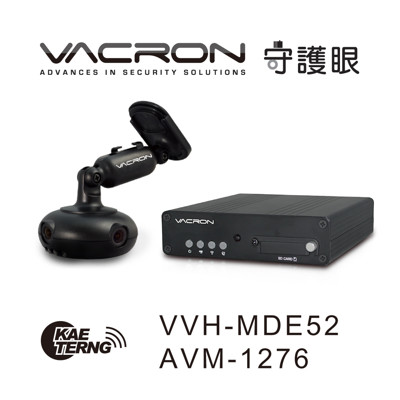 【凱騰】VACRON守護眼 VVH-MDE52/AVM-1276 4路360°行車紀錄系統 (9.2折)