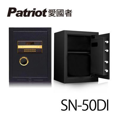愛國者電子密碼保險箱 SN-50DI【凱騰】 (7.8折)