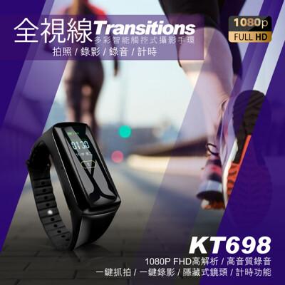 全視線 KT698 內建手錶功能隱藏式鏡頭FULL HD 1080P 攝影手環 (7折)