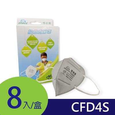 【凱騰】 GRANDE防霾│工業歐規FFP1-CFD4S│3D立體活性碳口罩│8片/盒 (3.9折)