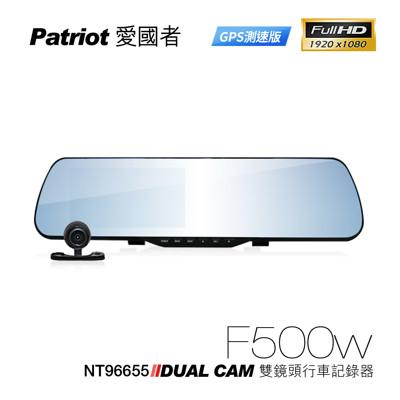 愛國者 F500w GPS測速版 96655 1080P 後視鏡高畫質前後雙鏡頭行車記錄器 (送16 (4.6折)