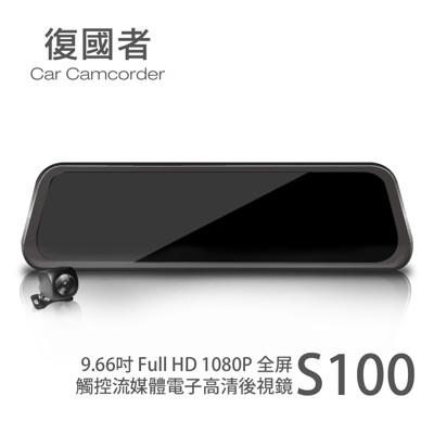 復國者 S100 全屏觸控 9.66吋 流媒體 電子高清 前後雙鏡 行車記錄器 後鏡加長版(10米) (6.9折)