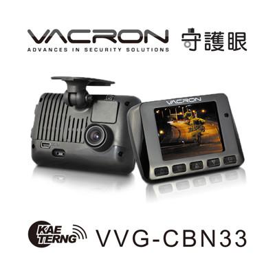 【凱騰】VACRON守護眼 VVG-CBN33 WQHD2560x1440超高解析度 金電容行車影音 (8折)