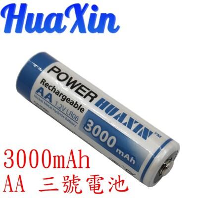 (3000mah) HUAXIN充電電池 3號電池 AA電池 鎳氫電池 (5折)