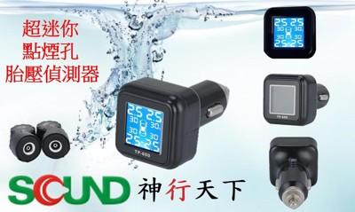 [SQUND_TP600]迷你型胎壓偵測器(四輪同顯)(溫壓同顯)(電壓檢測) (6.1折)