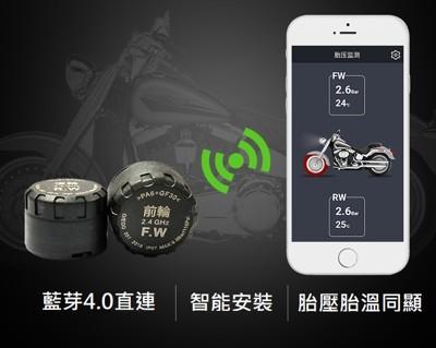 胎王-藍芽 機車 胎壓偵測器 (兩輪)(連手機APP)(安卓 蘋果皆可) 重機 摩托車 哈雷 檔車 (6.9折)