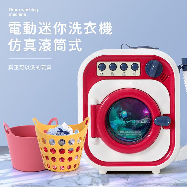 兒童精緻超仿真滾筒洗衣機組家家酒(可加水洗衣)(6014)888便利購