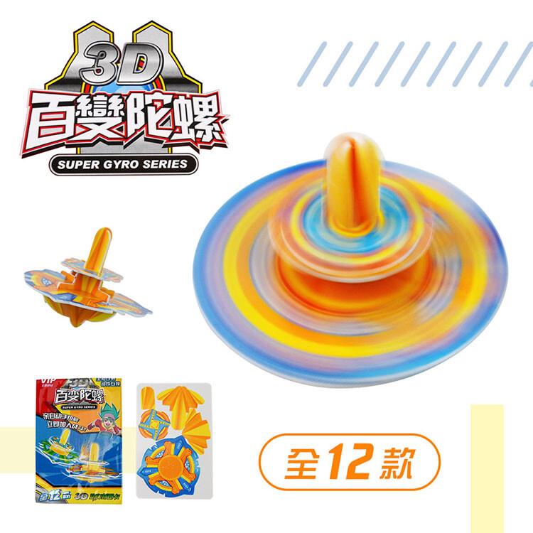 888便利購3d立體拼圖卡片(陀螺版)(塑膠單片)(多款) (40入裝)