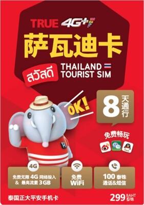 泰國 Truemove H 8日 無限 上網卡 旅行   旅行卡 吃到飽 網路卡 (9.7折)