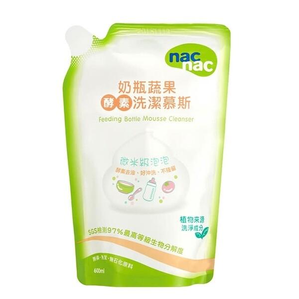 nac nac 奶瓶蔬果酵素洗潔慕斯補充包(600ml)佳兒園婦幼生活館